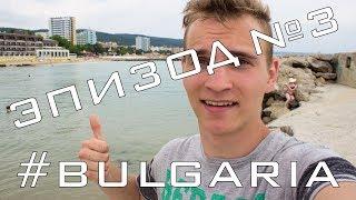 видео Путешествие в Болгарию