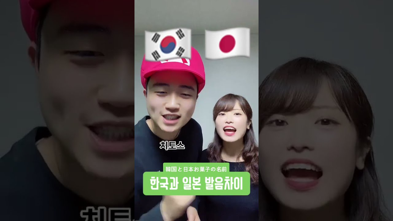 한국과 일본 발음차이 (ft.과자 이름)