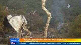 В Краснодарском крае вертолет врезался в скалу, погиб пилот
