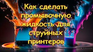Как сделать промывочную жидкость для струйных принтеров