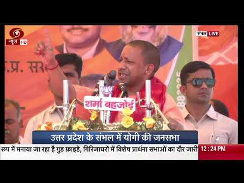 UP CM Yogi Adityanath addresses public rally in Sambhal
