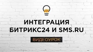 Интеграция Битрикс24 и сервиса смс-рассылок  SMS.RU. Видеоурок