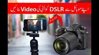 How to Record DSLR Video Quality Using Mobile [Urdu & Hindi]