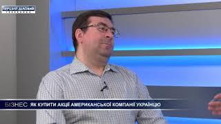 Смотреть Евгений Олейников. Как купить акции американской компании украинцу? онлайн