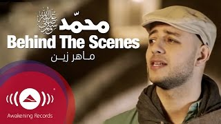 Maher Zain - Behind The Scenes |