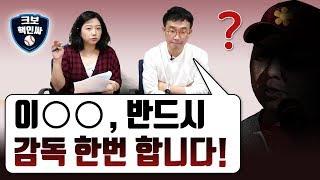 '감독DNA' 선수들 & 감독 선임 비하인드