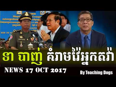 Khmer Hot News: RFA Radio Free Asia Khmer Night Tuesday 10/17/2017
