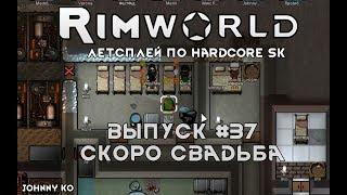 СКОРО СВАДЬБА ⏺ #37 Прохождение Rimworld, летсплей HSK