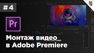 Монтаж видео в Adobe Premiere - #4 - Ключевые точки и маркеры