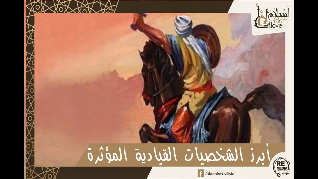 تعرف على أبرز الشخصيات القيادية المؤثرة - أبرز ثلاث شخصيات إسلامية