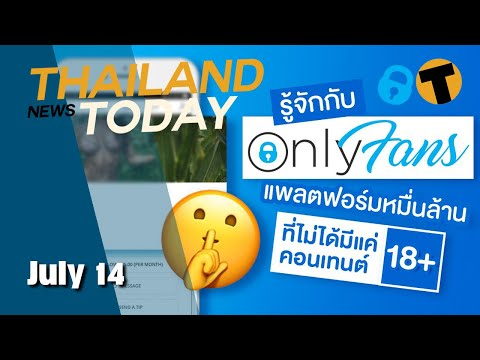 Thailand News Today | Soft Samui launch, warning over Fake News, Only Fans disrupts girlie bars