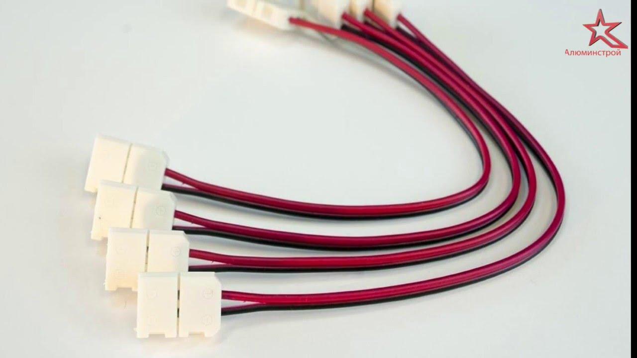 Коннекторы для SMD светодиодной ленты