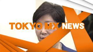 大波乱の東京都議会 小池知事の委員会招致を決定