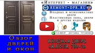 К 700-2 Обзор входных дверей со склада в ДНР.