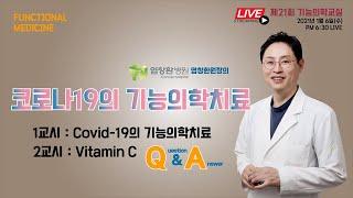 [제21회기능의학교실LIVE] 코로나19대처_ 비타민C…
