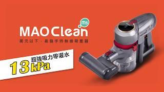 13kPa超強真空吸力!實測數據吸給你看 - 日本BMXrobot MAO Clean M5 無線手持吸塵器