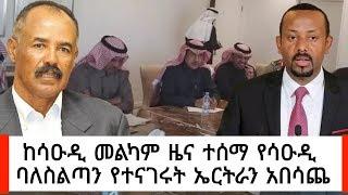 Ethiopia አስደሳች ዜና - ከሳዑዲ መልካም ዜና ተሰማ የሳዑዲ  ባለስልጣን የተናገሩት ኤርትራን አበሳጨ