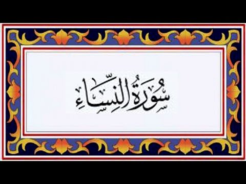 Surah AN NISA(the Women)سورة النساء - Recitiation Of Holy Quran - 4 Surah Of Holy Quran