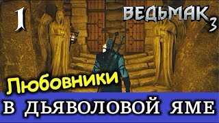 Ведьмак 3. Дьяволова Яма. Старые знакомые и Геральт-невидимка.
