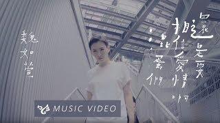 魏如萱 waa wei 【還是要相信愛情啊混蛋們】official music video