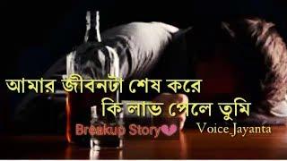 Amar Jibon sesh.. Emotional Bengali Sad love story audio with voice by Jayanta Basak