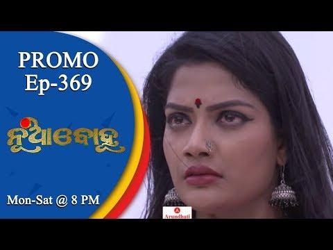 Nua Bohu   19 Sept 18   Promo   Odia Serial - TarangTV thumbnail