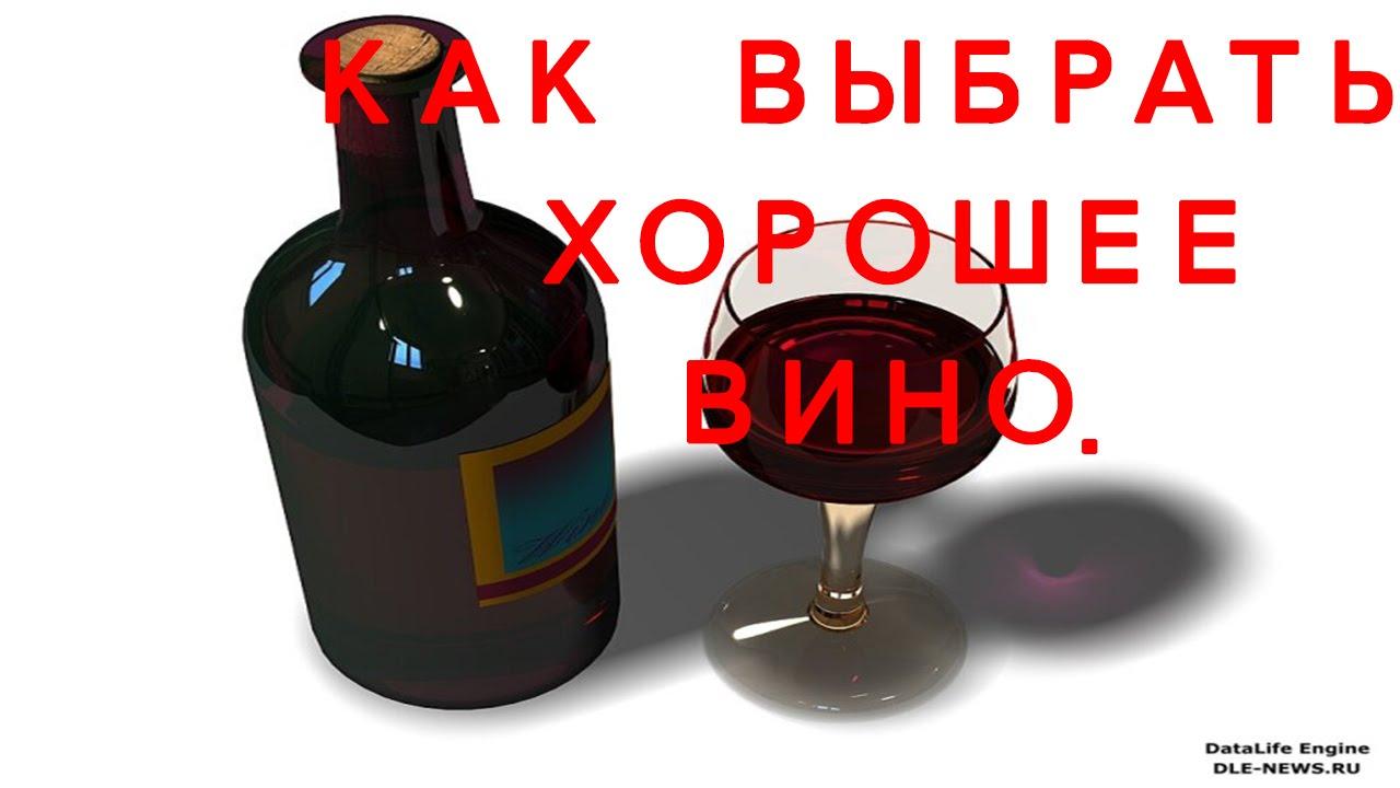 Как выбрать хорошее и недорогое вино? - YouTube