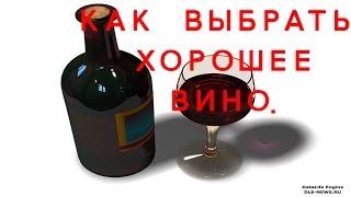 Как выбрать хорошее вино. Почему стоит покупать вино по акции.(, 2015-10-26T18:06:00.000Z)