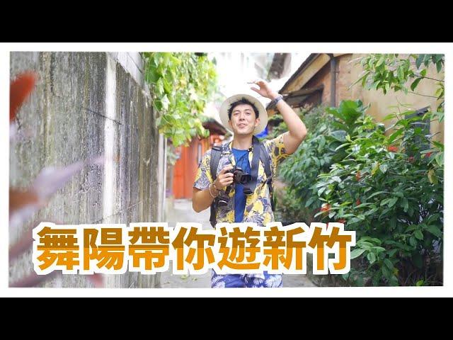 舞陽帶你遊新竹|Time for Taiwan