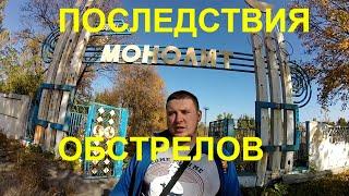 ДОНЕЦК/СТАДИОН МОНОЛИТ/ПОСЛЕДСТВИЯ ВОЙНЫ