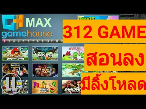 gamehouse collection free download for pc