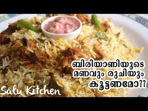 ഞാൻ കണ്ടതിലൊരു വെറൈറ്റി ബിരിയാണി    SpecialDum Biriyani    Ep#592    Salu Kitchen