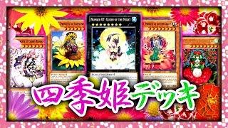 【遊戯王ADS】四季姫デッキ【YGOPRO】