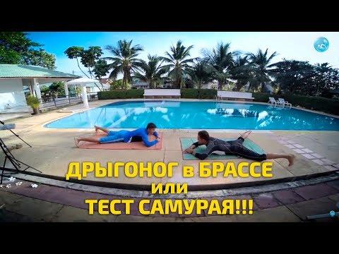 Техника Плавания брассом: упражнение Дрыгоног и тест Самурая