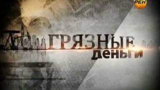 """13.02.2012 Грязные деньги - """"Финансовый апокалипсис"""". (REN TV)."""