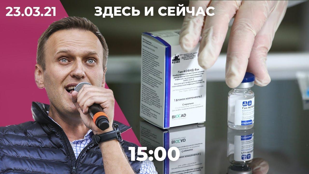 Новый митинг команды Навального. Привился ли Путин от коронавируса? Шпигелю продлили срок задержания