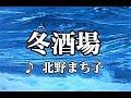 カラオケ練習用「冬酒場 (北野まち子)」