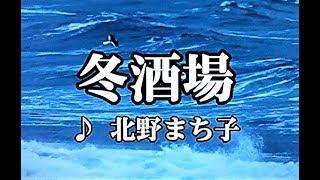 北野まち子 - 冬酒場