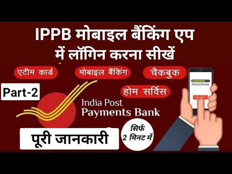 How to Login IPPB Mobile Banking App | IPPB Mobile Banking App Features