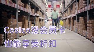 Costco没有会员卡也能享受折扣!