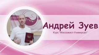Курсы массажа  Мартынова , видеоотзыв А.Зуев