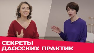 Даосские практики: ключ к женской энергии. Интервью и упражнения с Анной Владимировой.