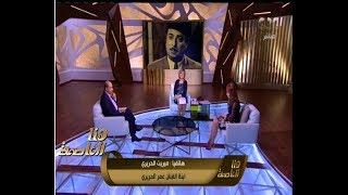 هنا العاصمة   لقاء مع فاطمة حسين رياض لتفتح اسرار خزانة اسراره   الجزء الثانى
