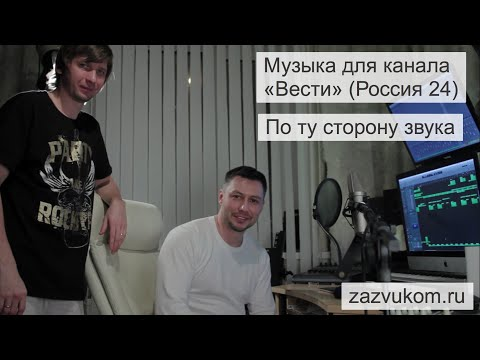 Россия 24 саундтрек
