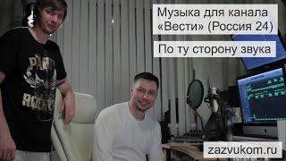 "Музыка для канала ""Вести"" (Россия 24). ПТСЗ -S2EP03"