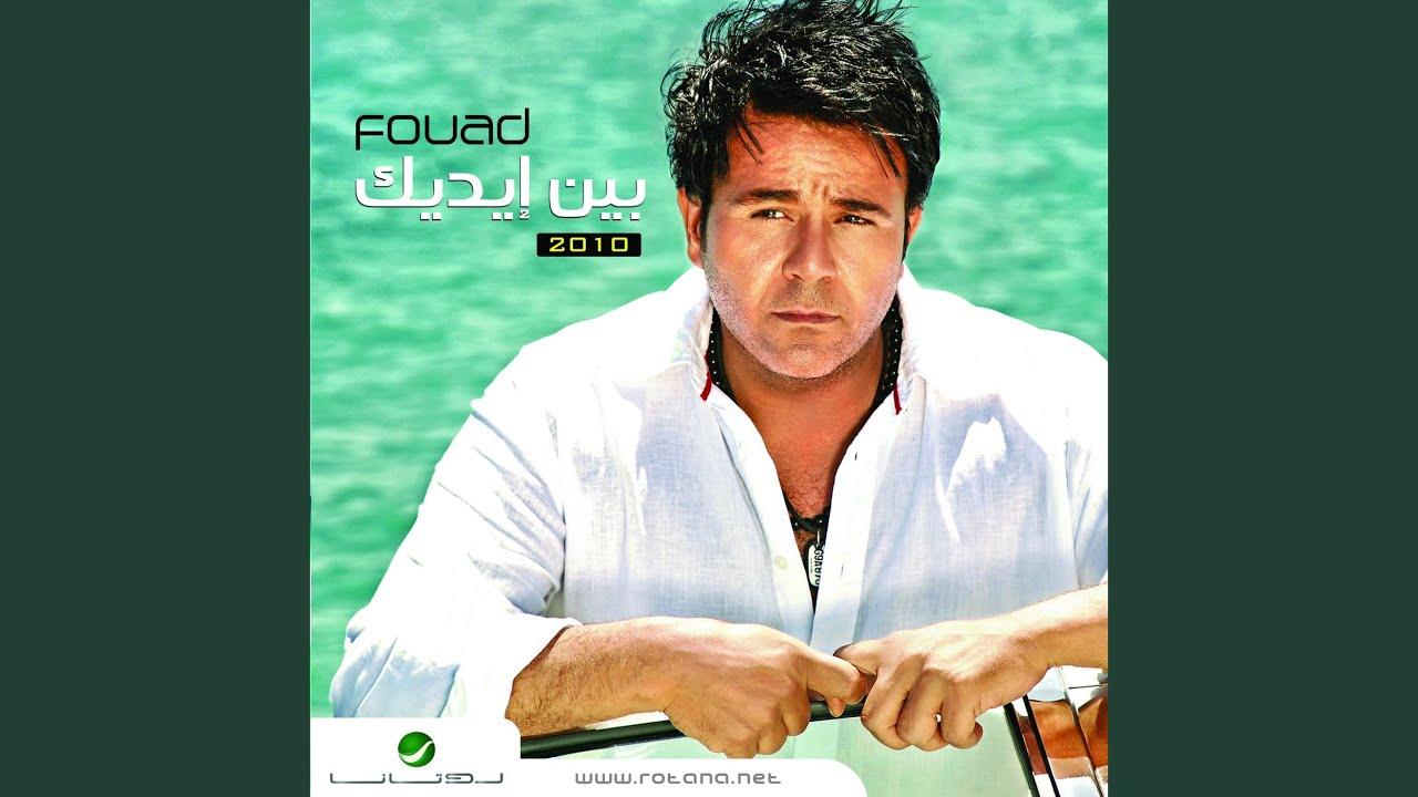 MOHAMED BALAD EBN TÉLÉCHARGER MP3 FOUAD