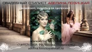 Свадебный стилист Аделина Лозицкая(Международный диплом, опыт 8 лет. Подготовка невест на торжество- свадебные прически и макияж. Вечерние..., 2013-03-30T15:05:00.000Z)
