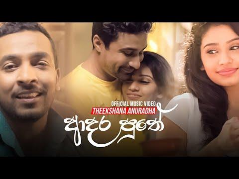 adara-puthe---theekshana-anuradha-(official-video)