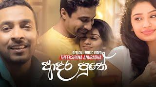 Video Adara Puthe - Theekshana Anuradha (Official Video) download MP3, 3GP, MP4, WEBM, AVI, FLV November 2018