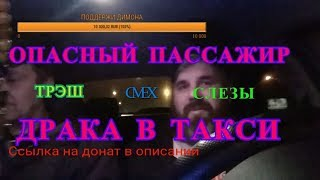 ОПАСНЫЙ  ПАССАЖИР ТАКСИ